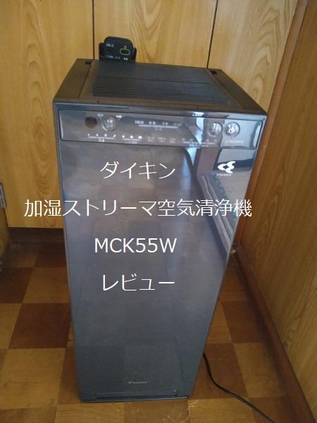 ダイキン空気清浄機MCK55Wレビュー