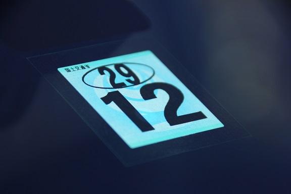 車検が切れる年月