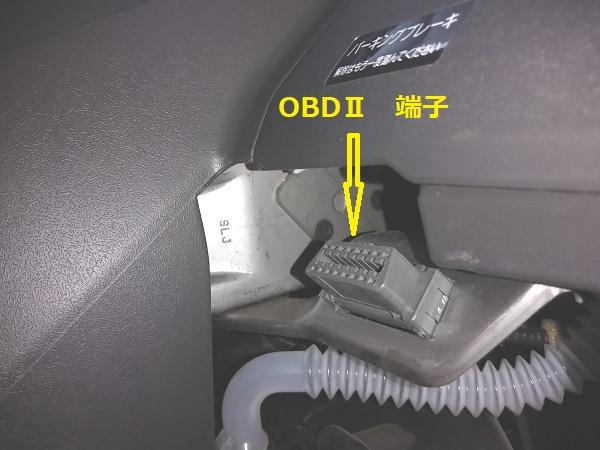 OBDⅡ端子
